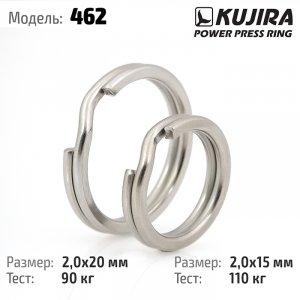 Кольцо заводное Kujira 462 SS пресованная нержавеющая сталь